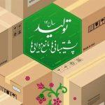 رئیس اتاق بازرگانی اهواز:تولید خوزستان با موانع صادراتی روبهرو است/ لزوم همراهی بانکها برای تحقق شعار سال