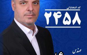 اسماعیل مرادی کاندیدای ششمین دوره انتخابات شورای شهر اهواز:به مردم شهرم اهواز قول می دهم که در صورت موفقیت ۴سالی متفاوت از ادوار گذشته ی شورای شهر را شاهد باشند