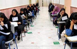 اهواز و دزفول در میان شهرهای برتر در برگزاری آزمون سراسری
